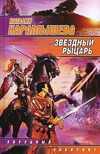 Наталия Карамышева -Звездный рыцарь