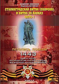 Владимир Побочный -Сталинградская битва (оборона) и битва за Кавказ. Часть 1
