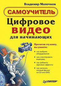 Владимир Молочков -Цифровое видео для начинающих