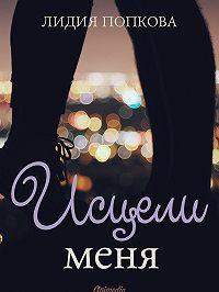 Лидия Попкова -Исцели Меня