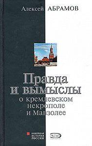 Алексей Абрамов -Правда и вымыслы о кремлевском некрополе и Мавзолее
