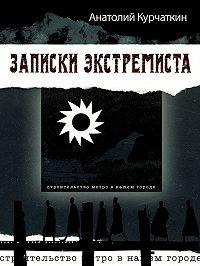 Анатолий Курчаткин -Записки экстремиста