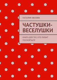 Наталия Овезова - Частушки-веселушки