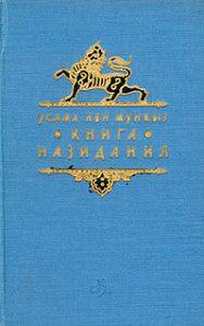 Усама Ибн мункыз -Книга назидания