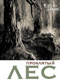 Евгений Катрич -Проклятый лес