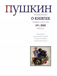 Русский Журнал -Пушкин. Русский журнал о книгах №01/2008