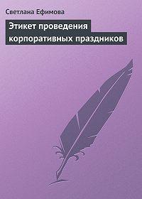 Светлана Ефимова -Этикет проведения корпоративных праздников