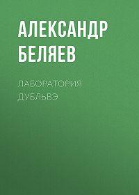 Александр Беляев -Лаборатория Дубльвэ