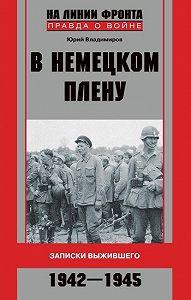 Юрий Владимирович Владимиров - В немецком плену. Записки выжившего. 1942-1945