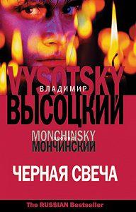 Леонид Мончинский -Черная свеча
