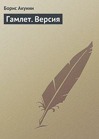 Борис Акунин -Гамлет. Версия