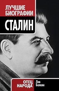 Лев Балаян -Сталин. Отец народа