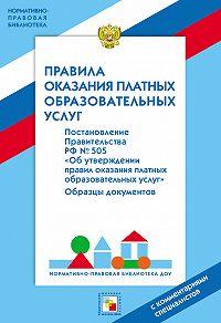 Вадим Чеха -Правила оказания платных образовательных услуг