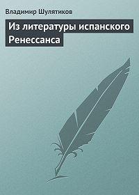 Владимир Шулятиков -Из литературы испанского Ренессанса