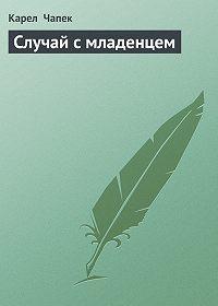 Карел  Чапек -Случай с младенцем