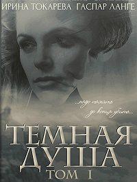 Ирина Токарева -Темная душа: надо память до конца убить