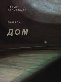 Натиг Расулзаде -Дом