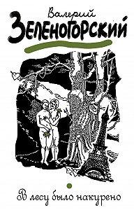 Валерий Зеленогорский -В лесу было накурено