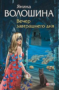 Янина Волошина -Вечер завтрашнего дня