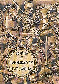 Тит Ливий - Война с Ганнибалом