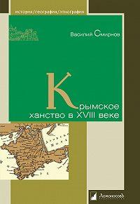 В. Д. Смирнов -Крымское ханство в XVIII веке