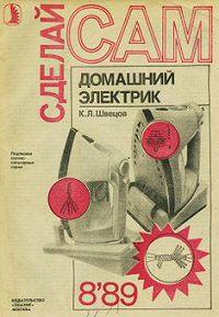 К. Швецов -Домашний электрик