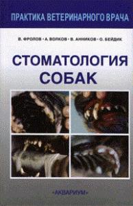 В. В. Фролов, А. А. Волков, В. В. Анников, О. В. Бейдик - Стоматология собак