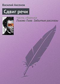 Василий П. Аксенов -Сдвиг речи