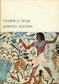 Эпосы, легенды и сказания - Эпос о Гильгамеше