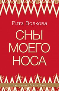 Рита Волкова -Сны моего носа