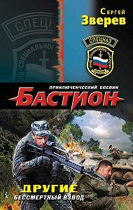 Сергей Зверев -Другие. Бессмертный взвод