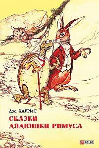 Джоэль Чендлер Харрис -Сказки дядюшки Римуса (сборник)