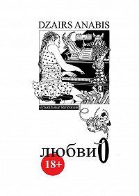 Dzairs Anabis - ЛюбвиО. Музыкальные экспозиции