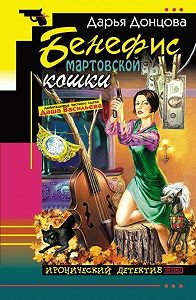 Дарья Донцова -Бенефис мартовской кошки
