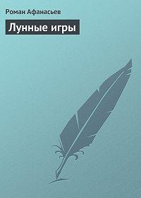 Роман Афанасьев -Лунные игры