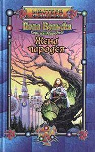 Пола Вольски - Жена чародея