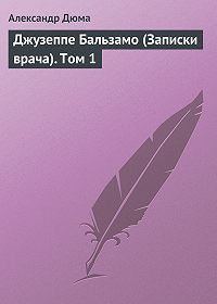 Александр Дюма - Джузеппе Бальзамо (Записки врача). Том 1