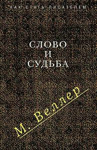 Михаил Иосифович Веллер -Слово и судьба (сборник)