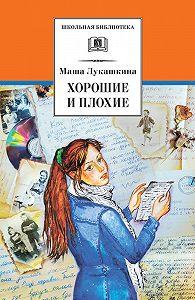 Маша Лукашкина -Хорошие и плохие (сборник)