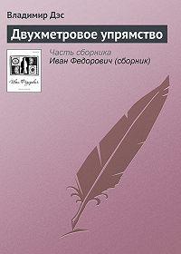 Владимир Дэс - Двухметровое упрямство