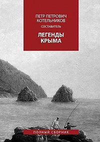 Олег Петрович Котельников -Легенды Крыма. Полный сборник
