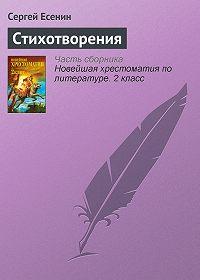 Сергей Есенин -Стихотворения