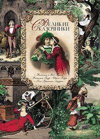 Якоб и Вильгельм Гримм -Великие сказочники (сборник)