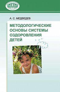 Аркадий Медведев - Методологические основы системы оздоровления детей