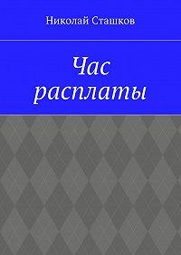 Николай Сташков -Час расплаты