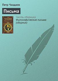 Петр Чаадаев - Письма