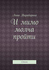 Анна Тарабарина -Имимо молча пройти. Стихи