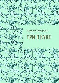 Наташа Токарева -Три в кубе