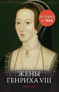 Джули Уилер -Жены Генриха VIII