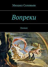 Михаил Соловьев - Вопреки